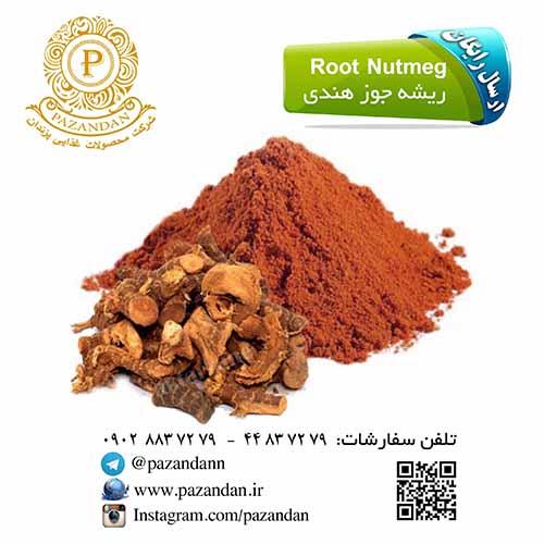 پودر ریشه جوز هندی