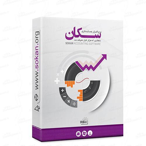 سیستم جامع یکپارچه حسابداری سکان کد 108