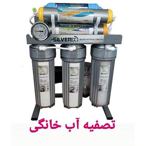 تصفیه آب هفت مرحله