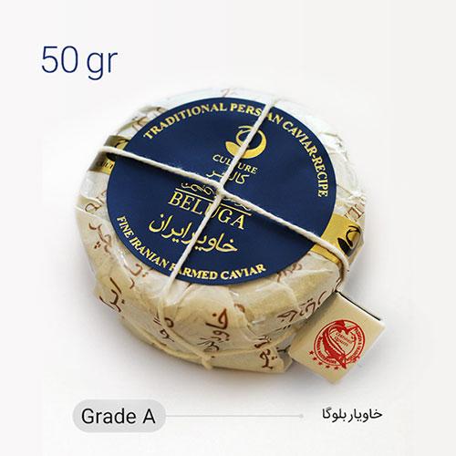 خاویار بلوگا 50 گرمی (Grade A)