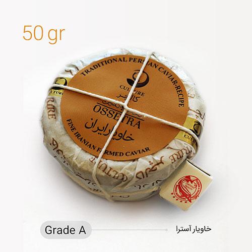 خاویار آسترا 50 گرمی (Grade A)