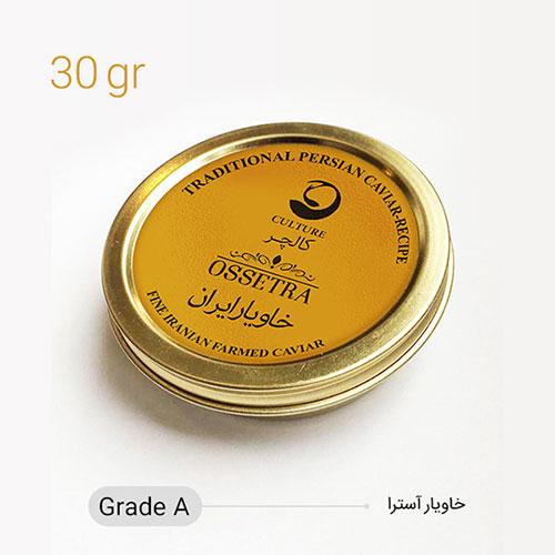 خاویار آسترا 30 گرمی (Grade A)