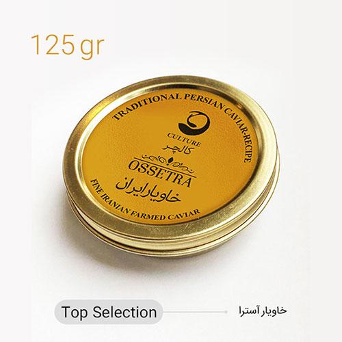 خاویار آسترا 125 گرمی (Top Selection)