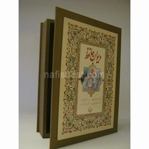 جعبه نفیس دیوان حافظ