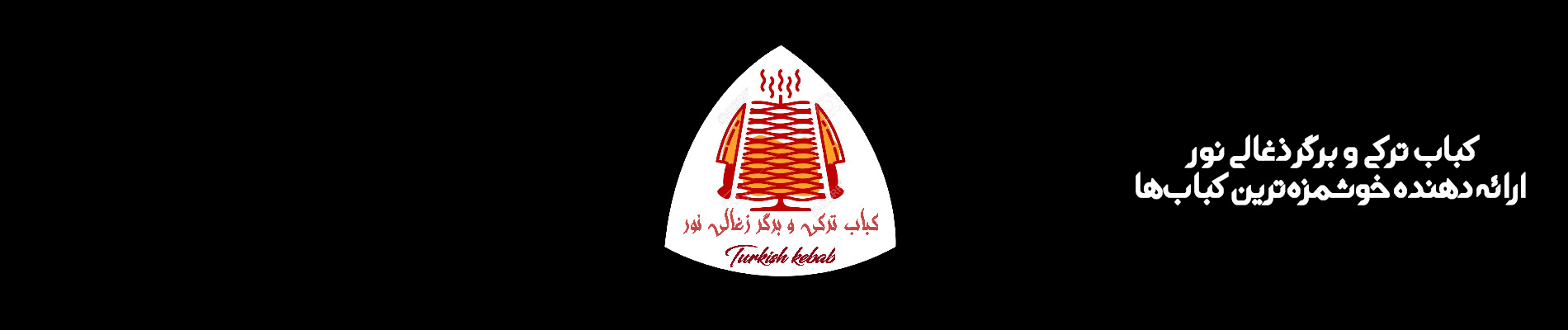 کباب ترکی و برگر ذغالی نور