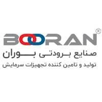 شرکت صنایع برودتی بوران