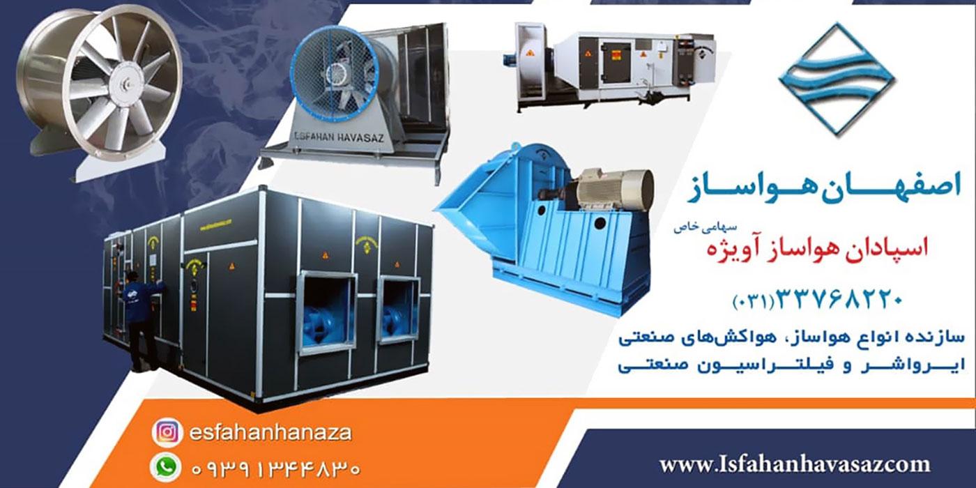 اصفهان هواساز<