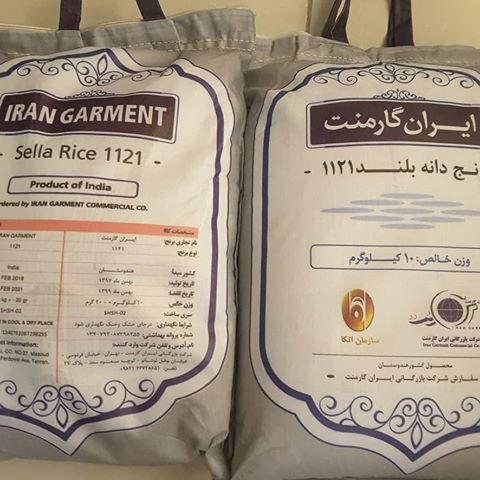 برنج ایران گارمنت 1121