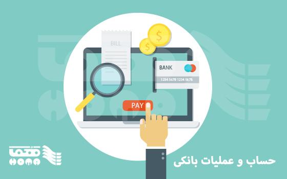حساب بانک و عملیات بانکی در نرم افزار هما