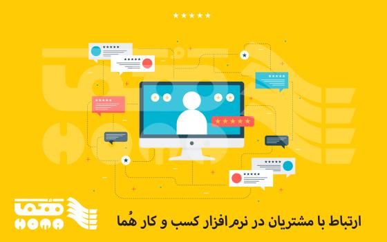 ارتباط با مشتریان در نرم افزار کسب و کار هُما