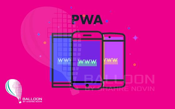 اپلیکیشن PWA چیست؟