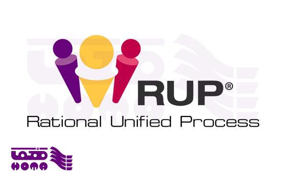متدلوژی RUP چیست؟